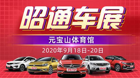 2020昭通第六届助学公益车展