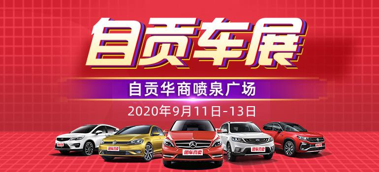 2020第十屆自貢惠民車展