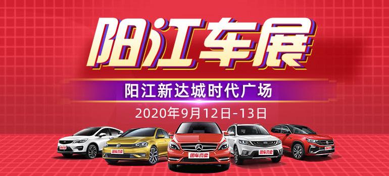 2020陽江第八屆惠民車展