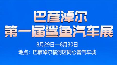2020巴彦淖尔市第一届鲨鱼汽车展