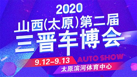 2020山西(太原)第二届三晋车博会
