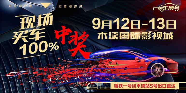 2020蘇州廣電車博會