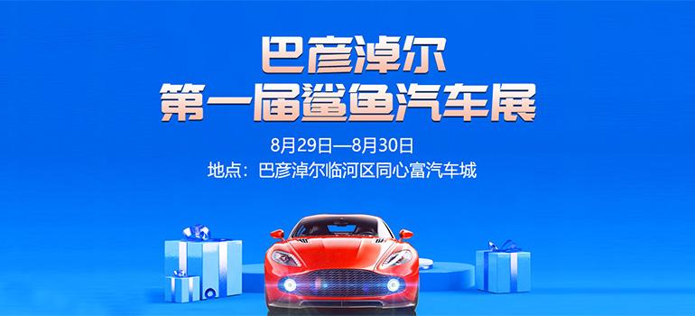 2020巴彥淖爾市第一屆鯊魚汽車展