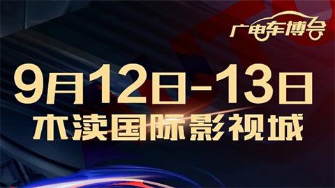 2020苏州广电车博会