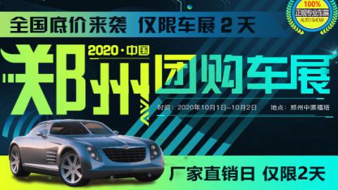 2020中国•郑州厂价直销团购车展