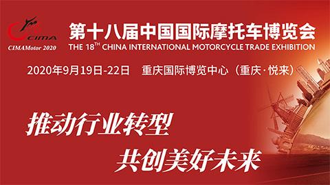2020第十八届中国国际摩托车博览会