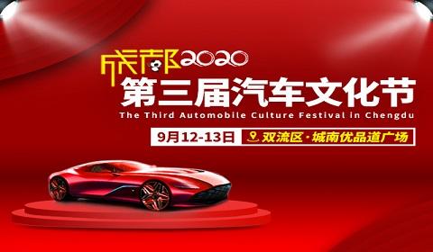 2020成都第三届汽车文化节