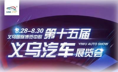 第十五届义乌车展今日启幕!