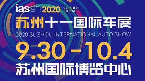 2020(第七届)中国苏州国际汽车博览会暨新能源及智能汽车博览会