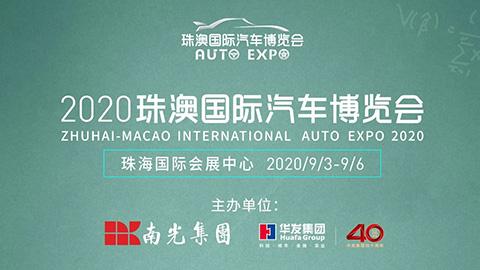 2020珠澳国际汽车博览会