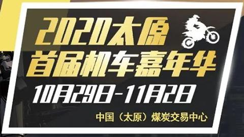 2020太原首届机车嘉年华