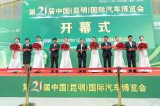 云南最大规模车展—昆明汽车博览会开幕!