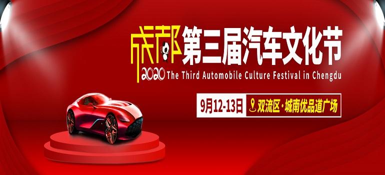 2020成都第三屆汽車文化節