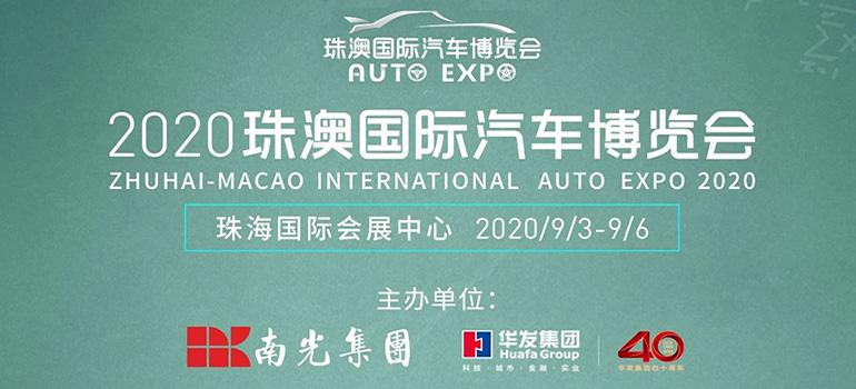 2020珠澳國際汽車博覽會