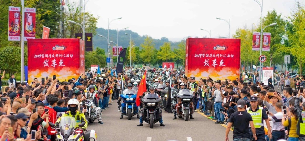 中國摩博會