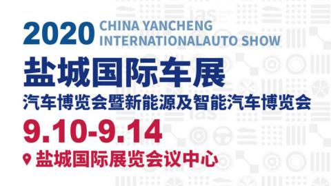 2020(第九届)中国东部沿海(盐城)国际汽车博览会暨新能源及智能汽车博览会