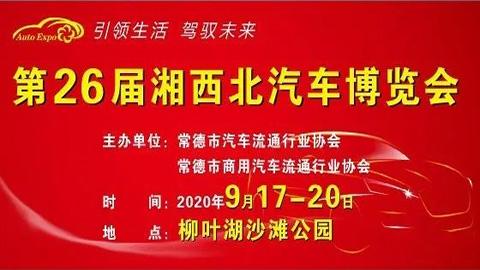 2020第二十六届湘西北汽车博览会