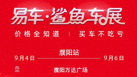 2020易车鲨鱼车展濮阳站(9月)