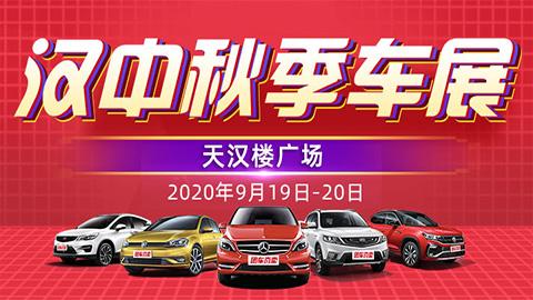 2020汉中秋季惠民团车节