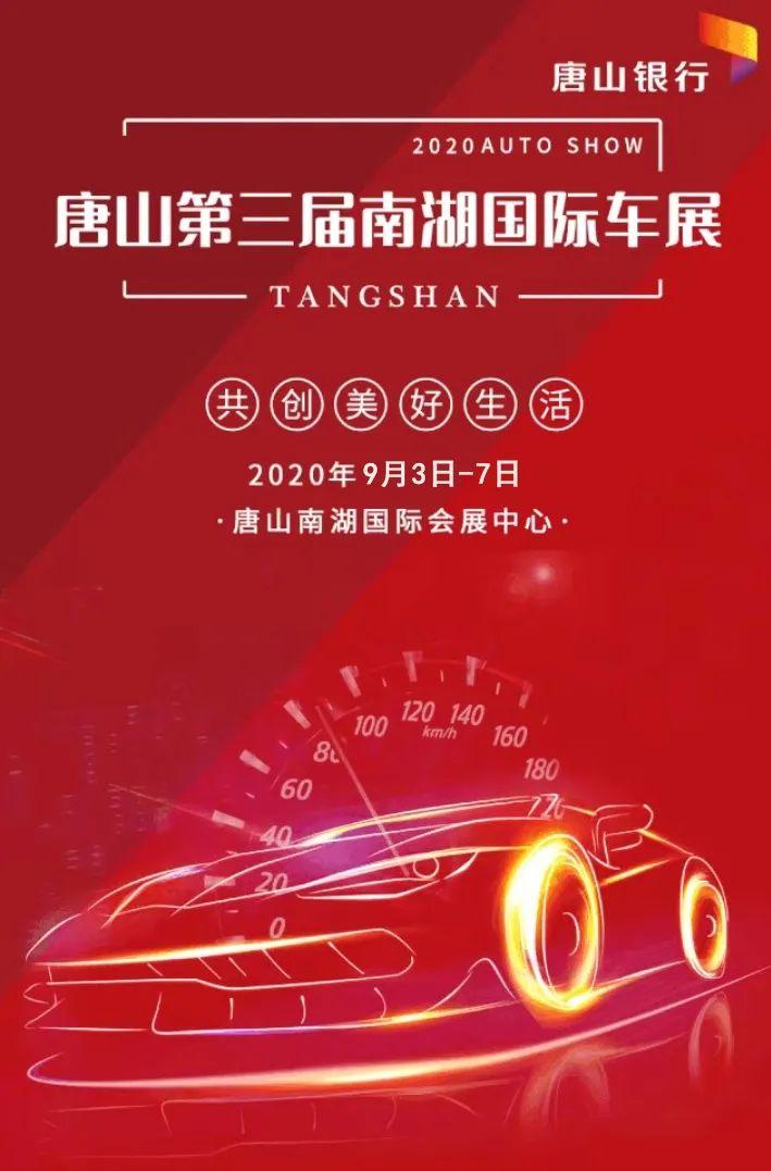 唐山南湖国际车展