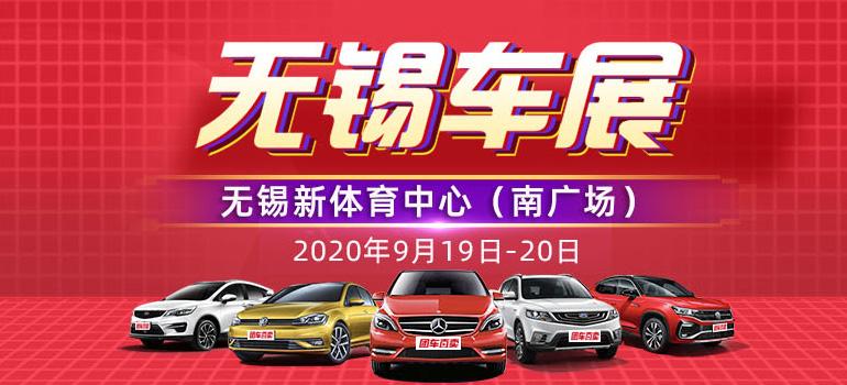 2020第三十三届无锡惠民购车节