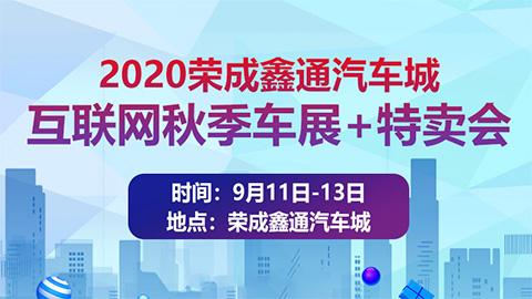2020荣成鑫通汽车城互联网车展特卖会