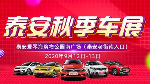 2020泰安第十届秋季惠民车展