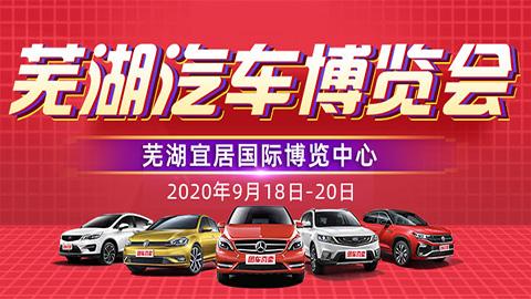 2020第十六届芜湖汽车博览会