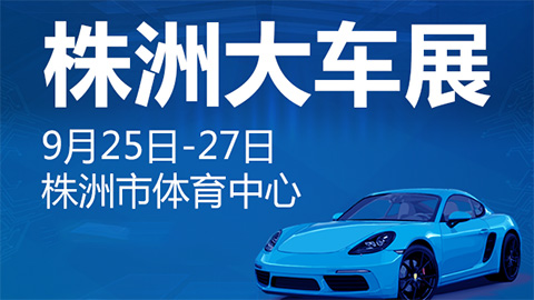 2020(第十届)湖南汽车巡展株洲站