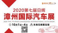 2020第七届漳州国际车展国庆启幕!