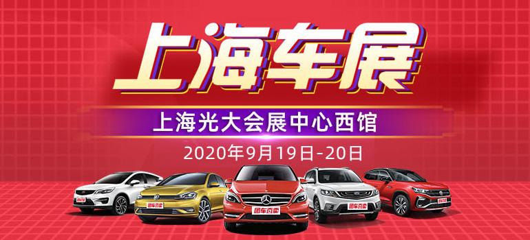 2020上海第31届惠民团车节