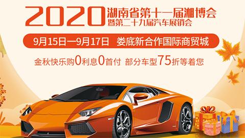 2020湖南省第十一届湘博会暨第二十九届汽车展销会