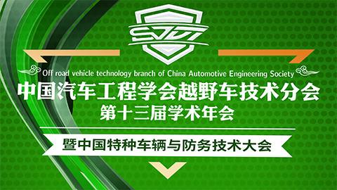 2020中国汽车工程学会越野车技术分会第十三届学术年会暨中国特种车辆与防务技术大会