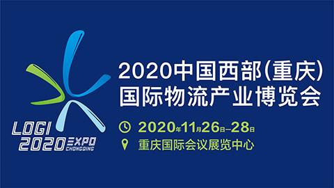 2020中國西部(重慶)國際物流產業博覽會