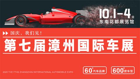 2020第七屆中國·漳州國際汽車展覽會