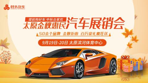 2020太原金秋惠民汽车展销会