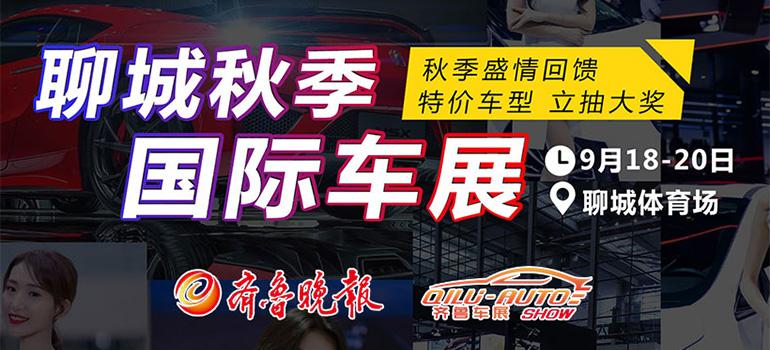 2020聊城秋季国际车展