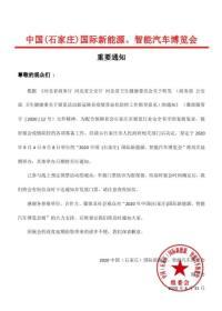 中國(石家莊)國際新能源、智能汽車博覽會延期通知