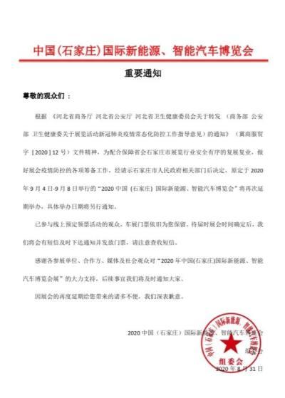 中国(石家庄)国际新能源、智能汽车博览会延期通知