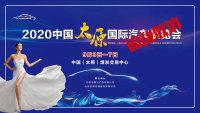 关于2020中国·太原国际汽车展览会取消公告