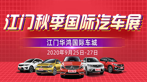 2020江门秋季国际汽车展