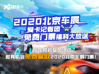 【2020北京车展】爱卡汽车记者团吹响集结号,免费门票福利大放送
