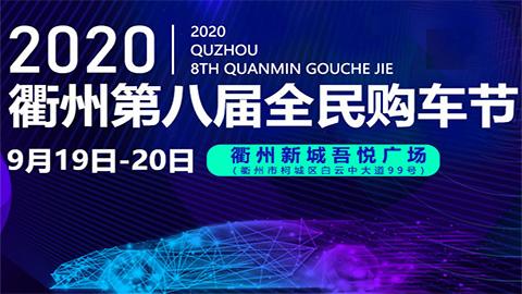 2020衢州第八届全民购车节
