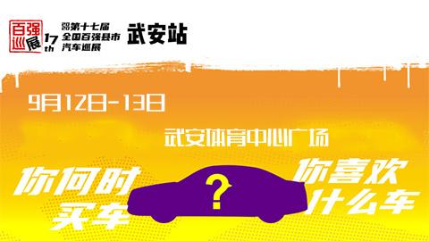 2020(第十七届)全国百强县市汽车巡展武安站(9月)