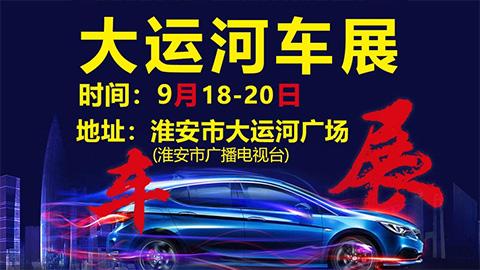 2020淮安大运河车展