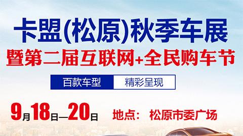 2020卡盟(松原)秋季汽博会暨第二届互联网全民购车节