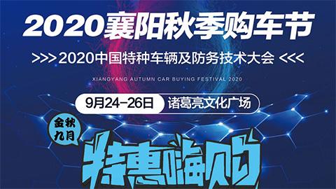 2020襄阳秋季购车节