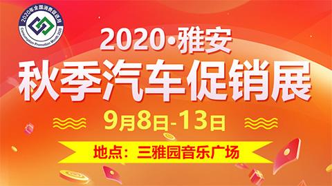 2020雅安秋季汽车促销展