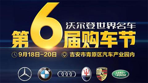 2020吉安沃尔登世界名车第6届购车节