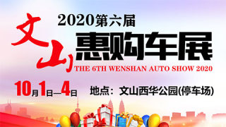 2020文山第六届国庆惠购车展